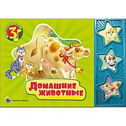 Домашние животные, Три веселых песенки