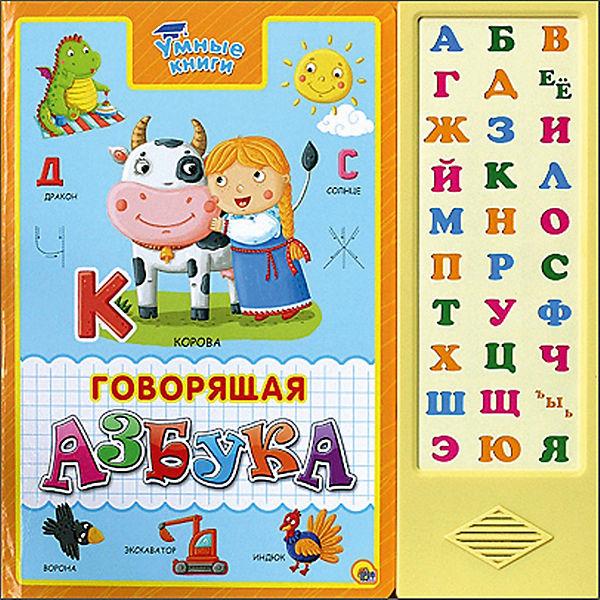Говорящая азбука, Умные книги