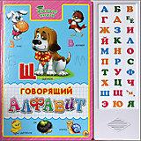 Говорящий алфавит, Умные книги