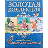 Стихи для малышей, З. Александрова