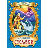 Сказки, А.С.Пушкин