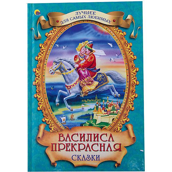 """Сборник русских народных сказок """"Василиса прекрасная"""""""
