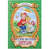 """Сборник """"Русские писатели - детям"""", А. Чехов, Л. Толстой и др."""