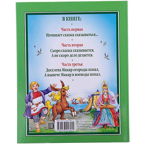 Конёк-горбунок, П. Ершов
