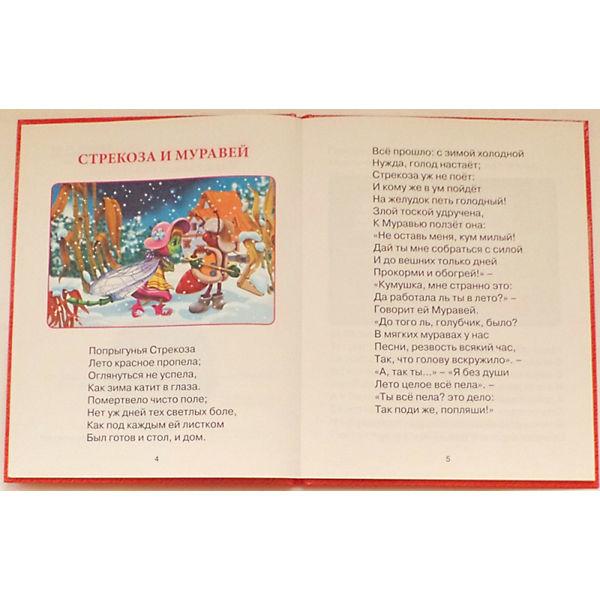 """Читаю сам """"Басни"""", И.А. Крылов"""