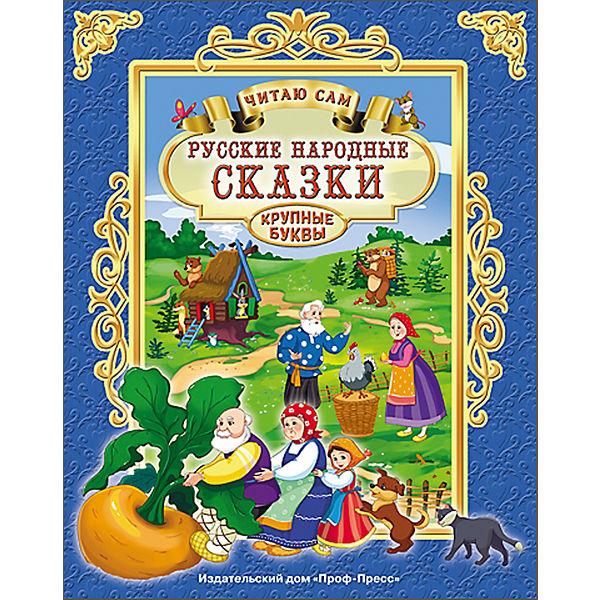 """Читаю сам """"Русские народные сказки"""""""