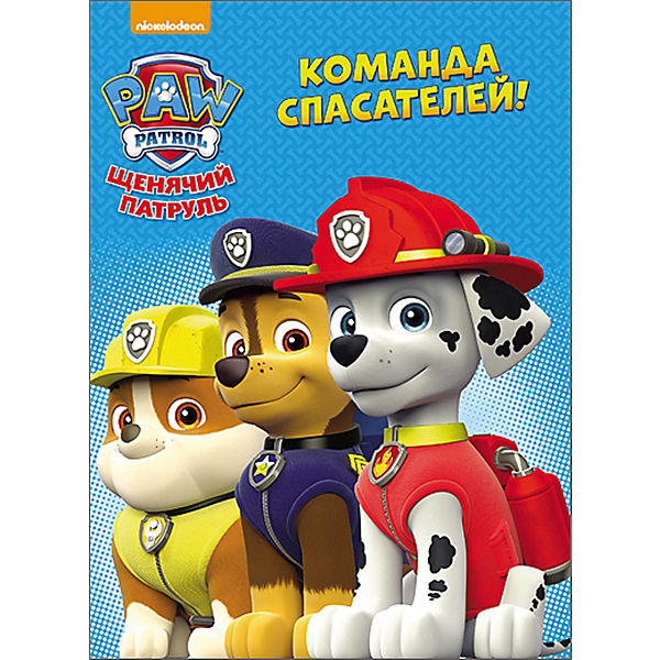 Команда спасателей, Щенячий патруль