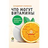 """О витаминах """"Парадоксы правильного питания"""", В.Б. Спиричев"""