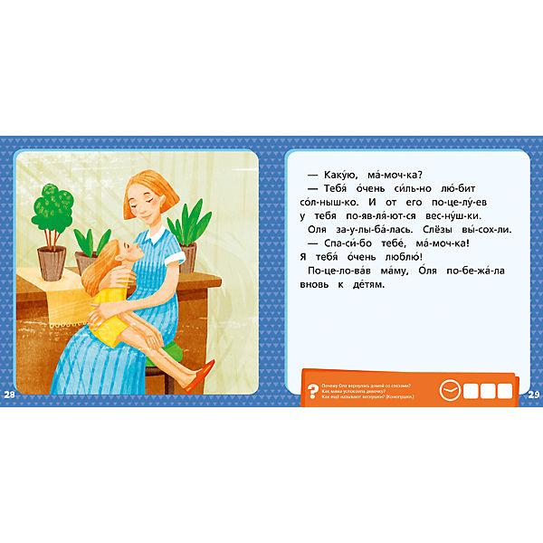Синяя книга сказок. Я читаю по слогам: складываю буквы в слоги, а слоги - в слова, М. Носов