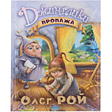 """Джинглики """"Пропажа"""", Олег Рой"""