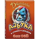 """Джинглики """"Азбука в стихах и загадках"""", Олег Рой"""