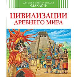"""Детская энцилопедия """"Цивилизации древнего мира"""