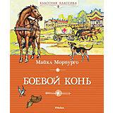 Боевой конь, Майкл Морпурго
