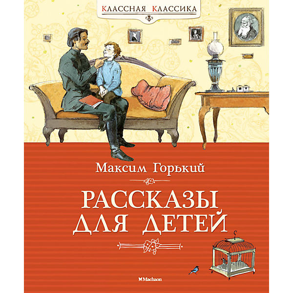 Рассказы для детей, М. Горький