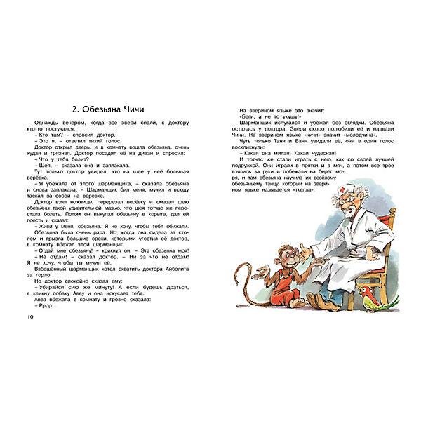 Доктор Айболит, К.И. Чуковский