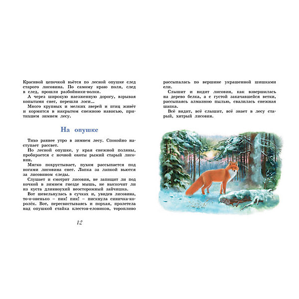 Домик в лесу, И.С. Соколов-Микитов