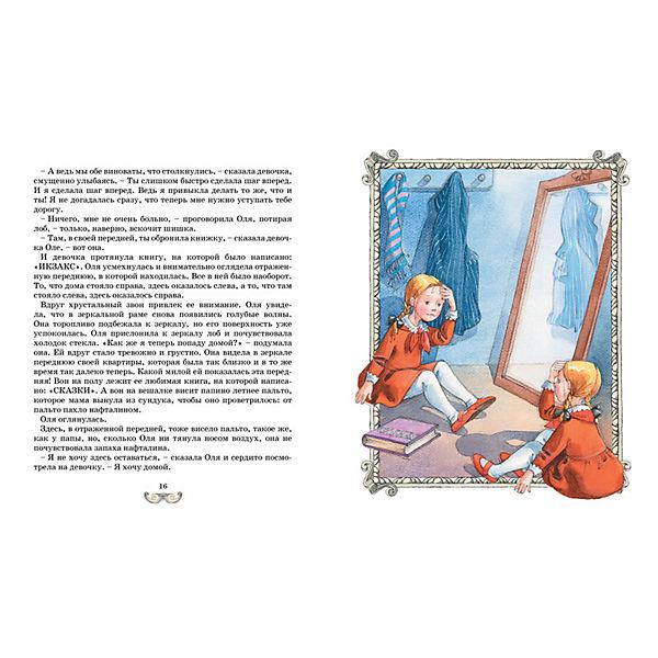 Королевство кривых зеркал, В. Губарев