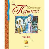 Сказки, А.С. Пушкин