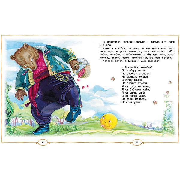 """Хрестоматия для дошкольников """"Книга любимых сказок"""""""