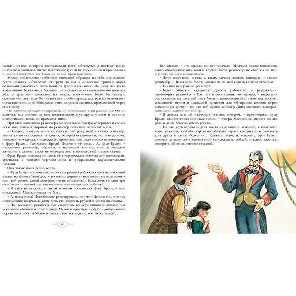 """Сборник """"Гуттаперчевый мальчик"""" и """"Дети подземелья"""", Д.В.Григорович, В.Г. Короленко"""
