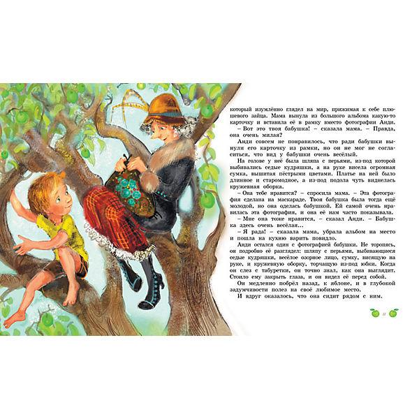 Бабушка на яблоне, Мира Лобе