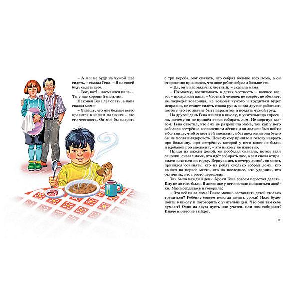 Мишкина каша, Н. Носов