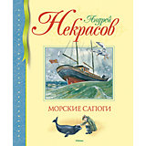 Морские сапоги, А.С. Некрасов