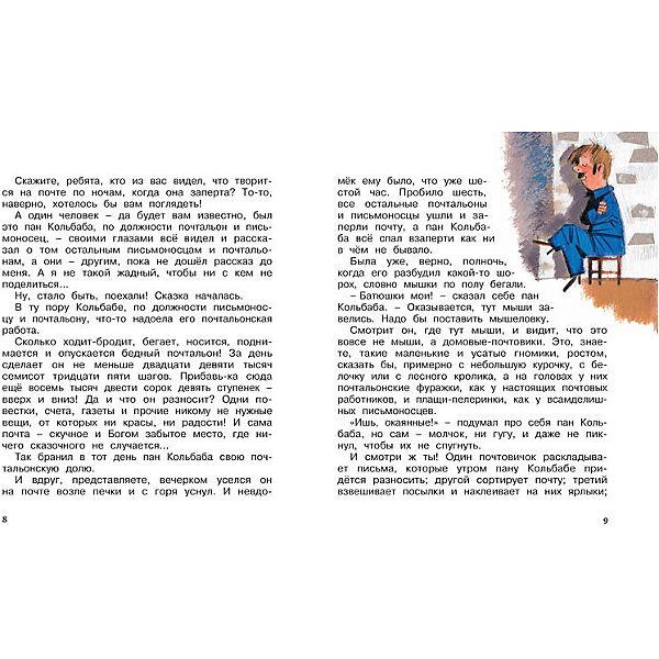Сказки и весёлые истории, Карел Чапек