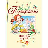 "Сборник стихов и песен ""Песенка друзей"", М. Пляцковский"
