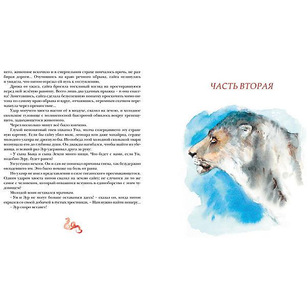 Пещерный лев, Ж. Рони-Страший