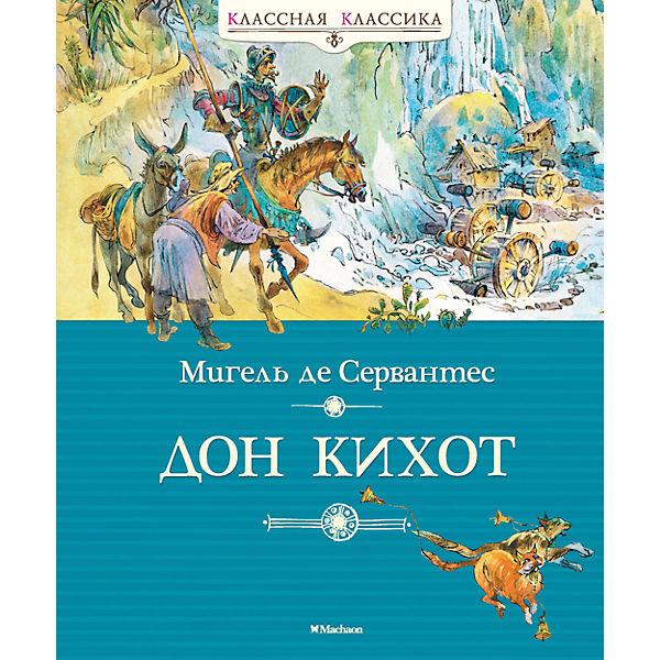 Дон Кихот, М. де Сервантес