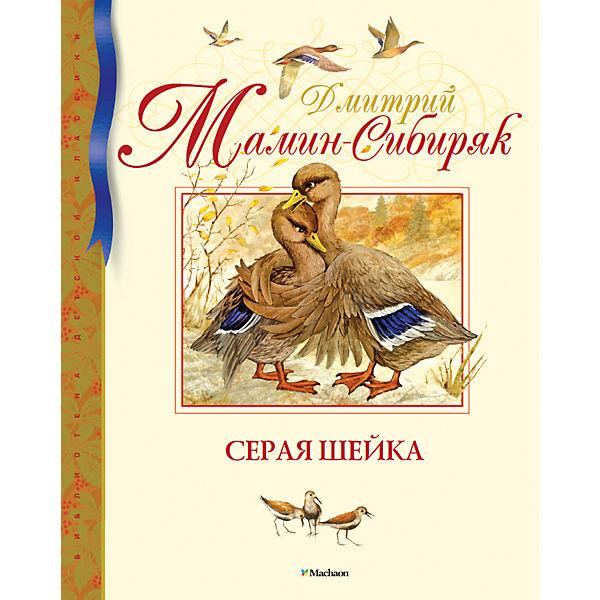 Серая Шейка, Д.Н. Мамин-Сибиряк