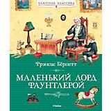 Маленький лорд Фаунтлерой, Ф. Бернетт