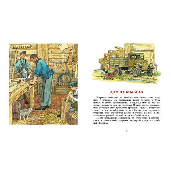 Лисичкин хлеб, М.М. Пришвин
