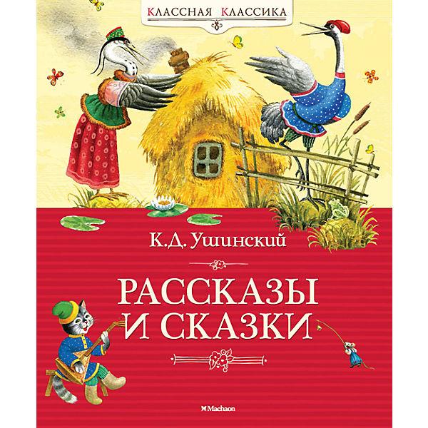 Рассказы и сказки, К.Д. Ушинский