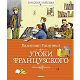 Уроки французского, В.Г. Распутин