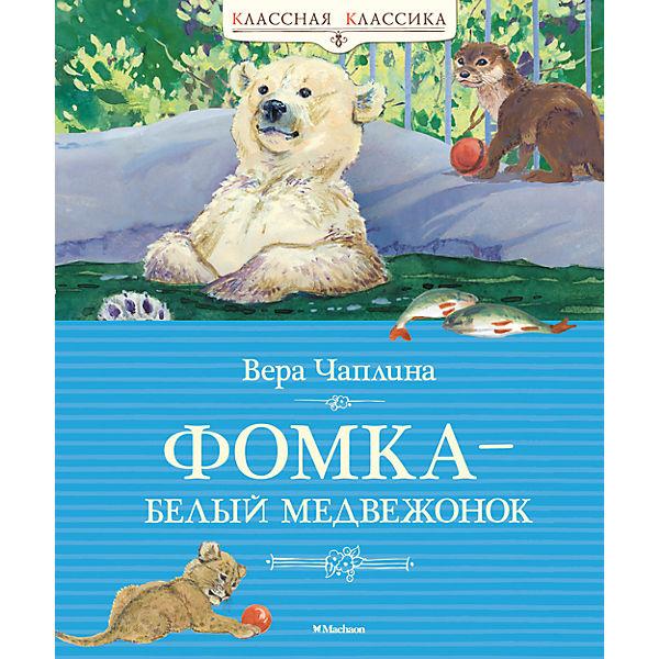 """Сборник рассказов """"Фомка – белый медвежонок"""", В.В. Чаплина"""