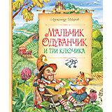 Мальчик Одуванчик и три ключика, А. Шаров
