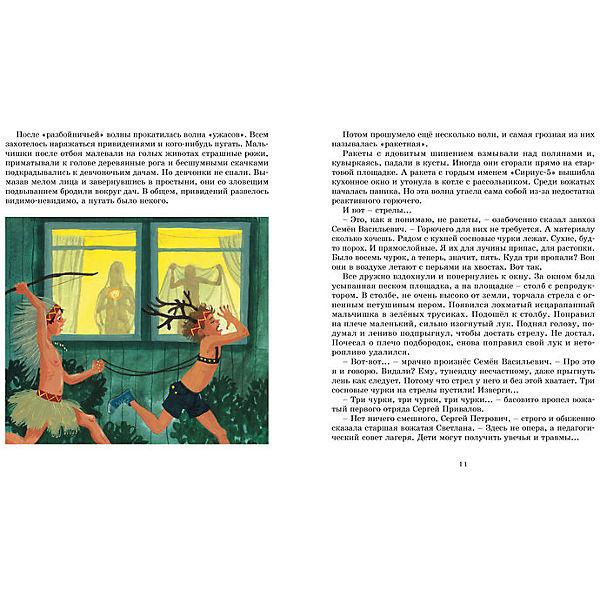 Оруженосец Кашка, В. Крапивин