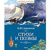 Стихи и поэмы, М.Ю. Лермонтов