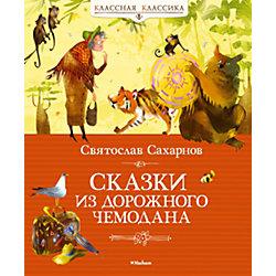 Сказки из дорожного чемодана, С.В. Сахарнов