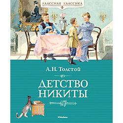 Детство Никиты, А.Н. Толстой