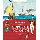 Морские истории, Б. Житков