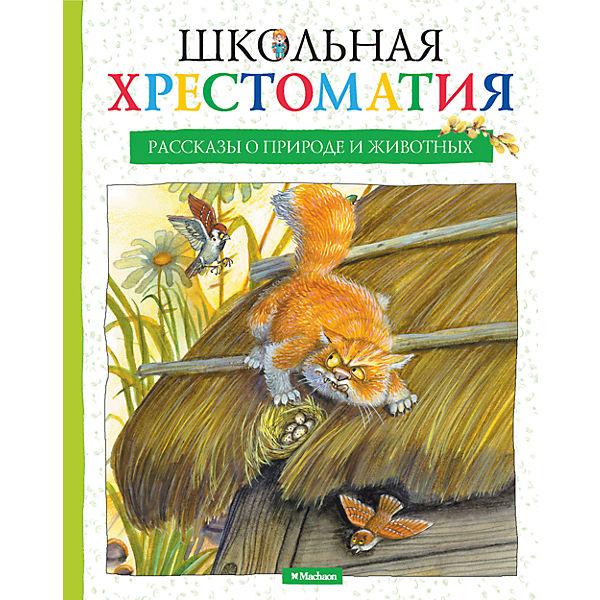 Рассказы о природе и животных, Школьная хрестоматия