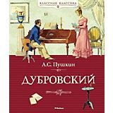 Дубровский, А.С. Пушкин