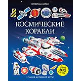 Космические корабли, Супернаклейки