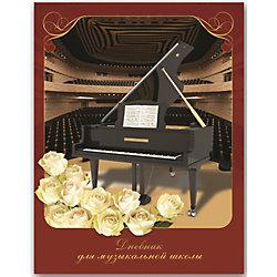 """Дневник для музыкальной школы """"Черный рояль и розы"""