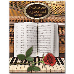 """Дневник для музыкальной школы """"Ноты и роза"""