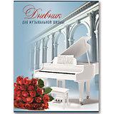 """Дневник для музыкальной школы """"Красные розы и рояль"""""""