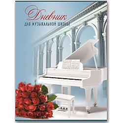 """Дневник для музыкальной школы """"Красные розы и рояль"""